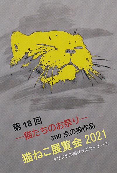 ribboncat210321c.jpg